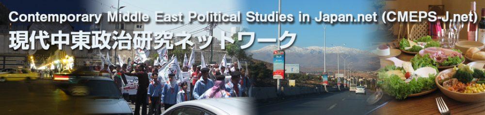 現代中東政治研究ネットワーク